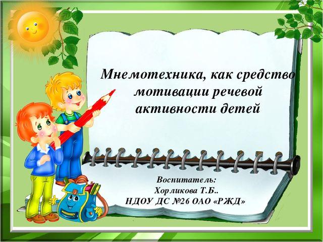 Мнемотехника, как средство мотивации речевой активности детей  Воспитатель:...