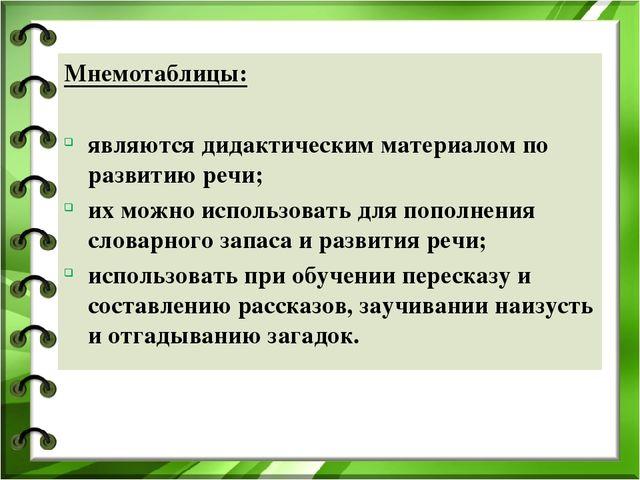 Мнемотаблицы: Мнемотаблицы:  являются дидактическим материалом по развитию...