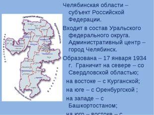 Челябинская области – субъект Российской Федерации. Входит в состав Уральског