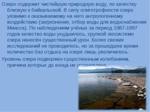 Озеро содержит чистейшую природную воду, по качеству близкую к байкальской. В