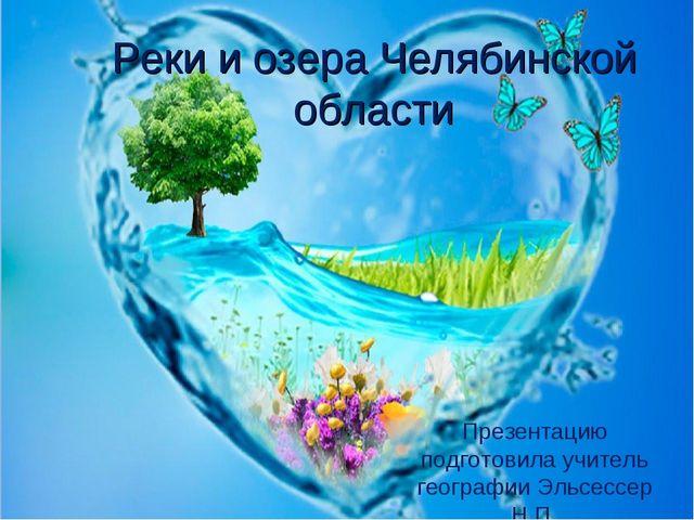 Реки и озера Челябинской области Презентацию подготовила учитель географии Эл...