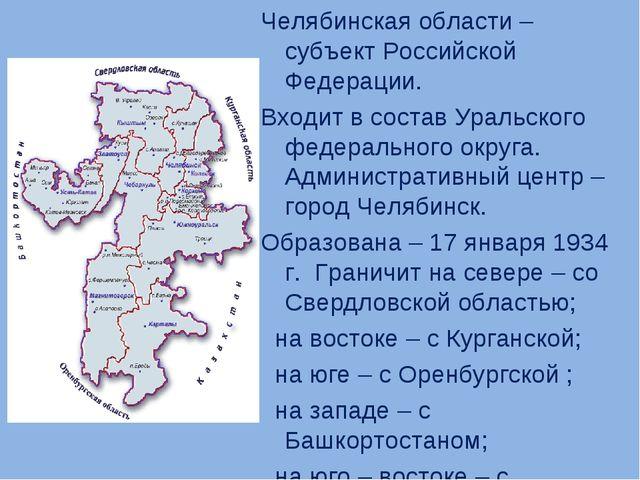 Челябинская области – субъект Российской Федерации. Входит в состав Уральског...