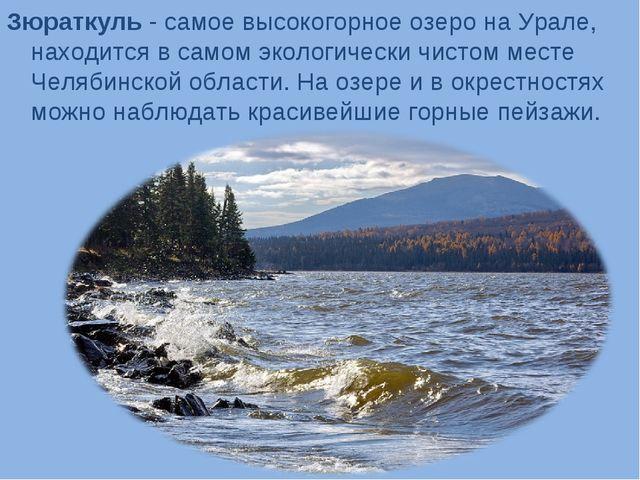 Зюраткуль - самое высокогорное озеро на Урале, находится в самом экологически...