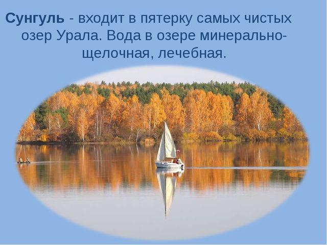 Сунгуль - входит в пятерку самых чистых озер Урала. Вода в озере минерально-щ...