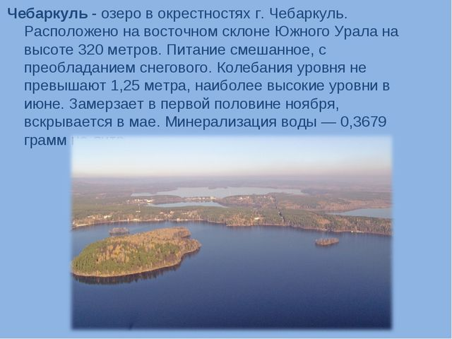 Чебаркуль - озеро в окрестностях г. Чебаркуль. Расположено на восточном склон...