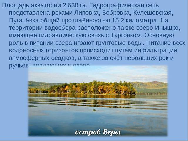 Площадь акватории 2 638 га. Гидрографическая сеть представлена реками Липовка...