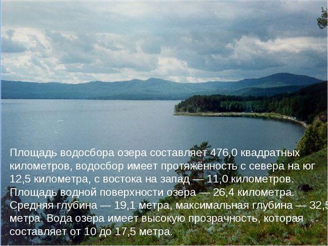Площадь водосбора озера составляет 476,0 квадратных километров, водосбор имее...