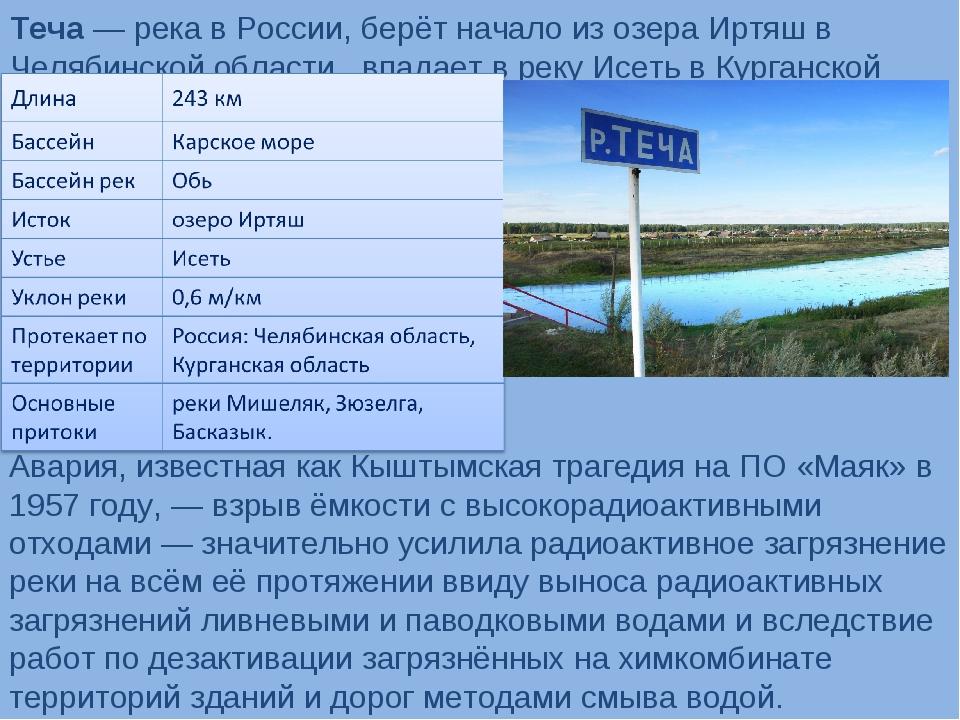 Теча— река в России, берёт начало из озера Иртяш в Челябинской области , впа...