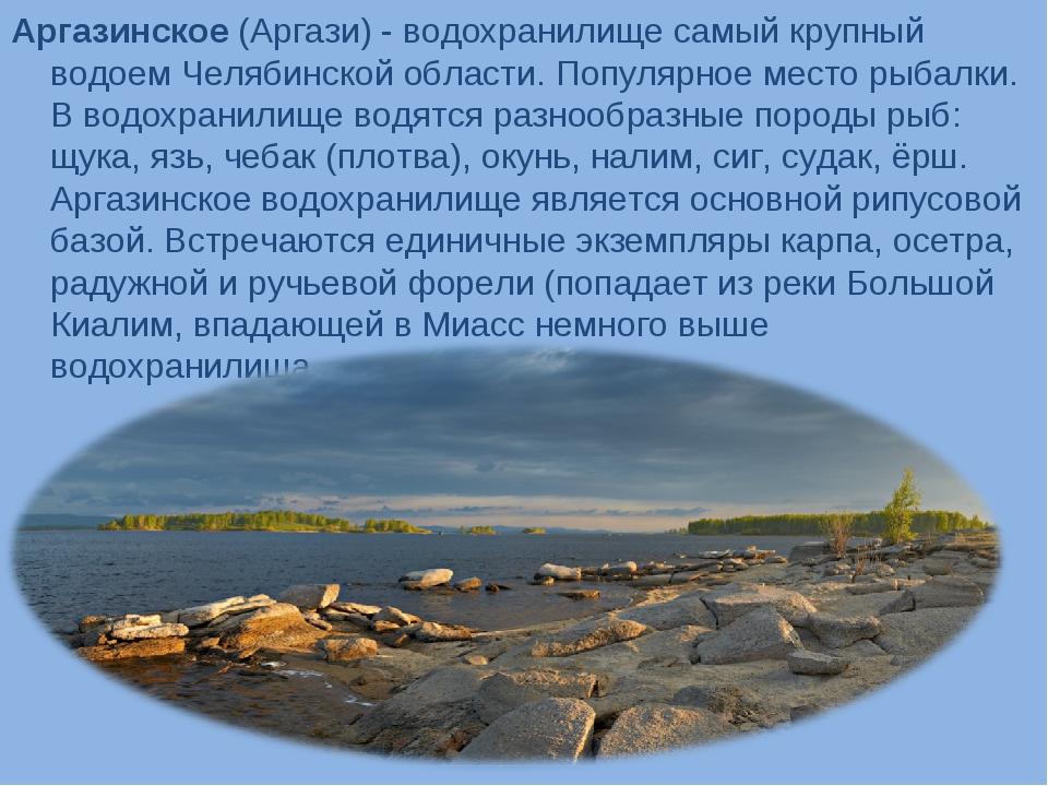 Аргазинское (Аргази) - водохранилище самый крупный водоем Челябинской области...