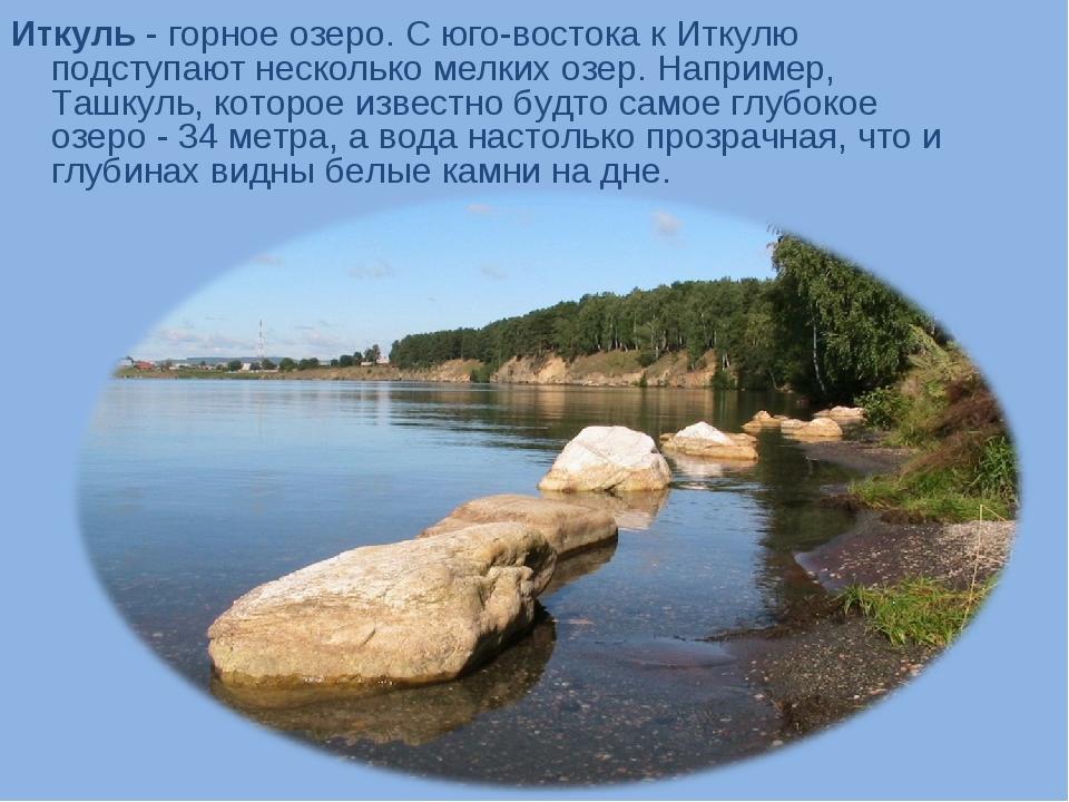 Иткуль - горное озеро. С юго-востока к Иткулю подступают несколько мелких озе...