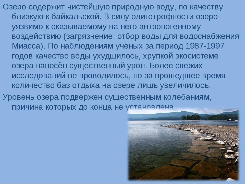 Озеро содержит чистейшую природную воду, по качеству близкую к байкальской. В...