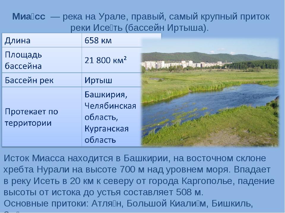 Миа́сс — река на Урале, правый, самый крупный приток реки Исе́ть (бассейн Ир...