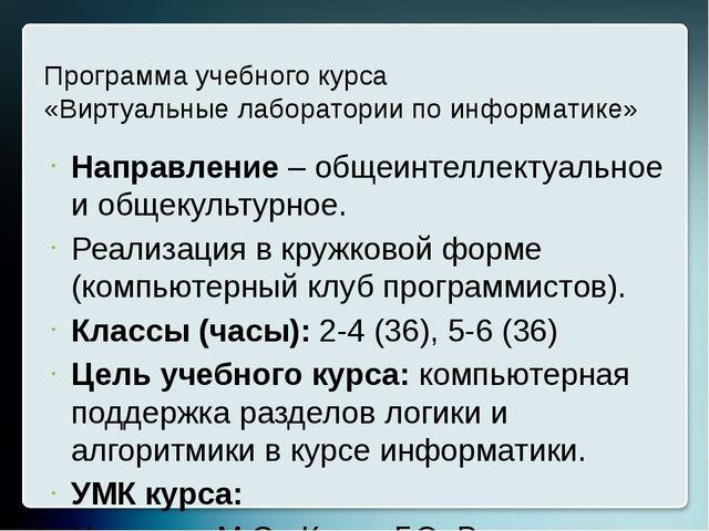Программа учебного курса «Виртуальные лаборатории по информатике» Направление...