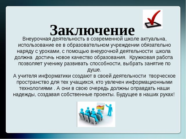 Внеурочная деятельность в современной школе актуальна, использование ее в обр...