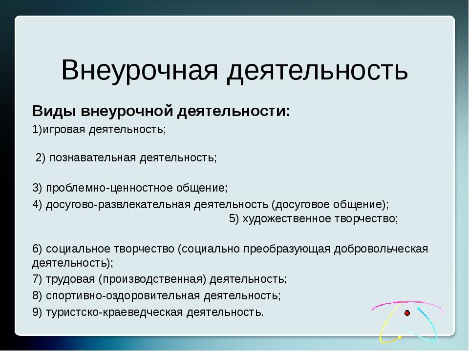 Внеурочная деятельность Виды внеурочной деятельности: 1)игровая деятельность...
