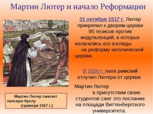 Мартин Лютер и начало Реформации 31 октября 1517 г. Лютер прикрепил к дверям