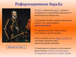 В 1529 г. император Карл V запретил лютеранство и присвоение церковного и мон