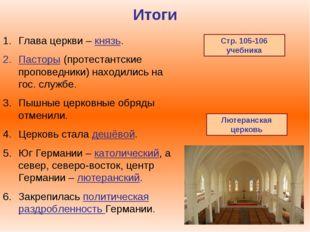 Итоги Лютеранская церковь Глава церкви – князь. Пасторы (протестантские пропо