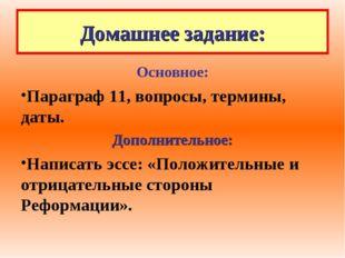 Основное: Параграф 11, вопросы, термины, даты. Дополнительное: Написать эссе:
