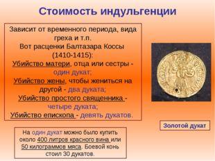 Стоимость индульгенции Золотой дукат Зависит от временного периода, вида грех