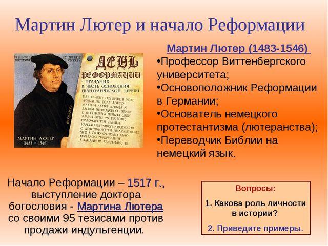 Мартин Лютер и начало Реформации Мартин Лютер (1483-1546) Профессор Виттенбер...