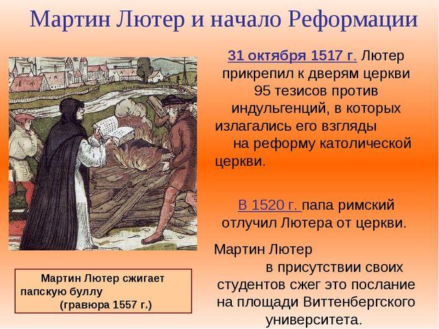 Мартин Лютер и начало Реформации 31 октября 1517 г. Лютер прикрепил к дверям...