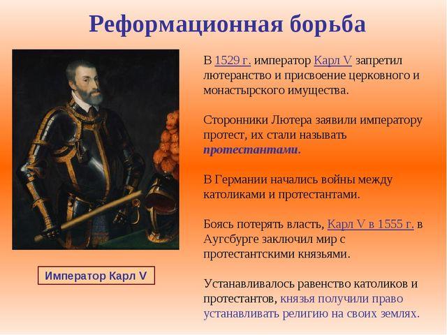 В 1529 г. император Карл V запретил лютеранство и присвоение церковного и мон...