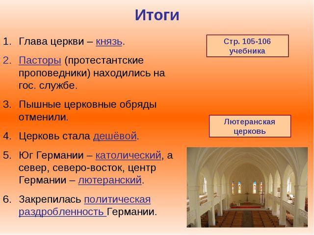 Итоги Лютеранская церковь Глава церкви – князь. Пасторы (протестантские пропо...