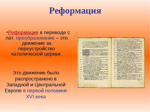 Реформация Реформация в переводе с лат. преобразование – это движение за пере...