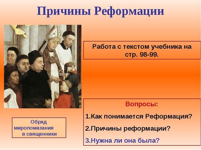 Причины Реформации Обряд миропомазания в священники Работа с текстом учебника...