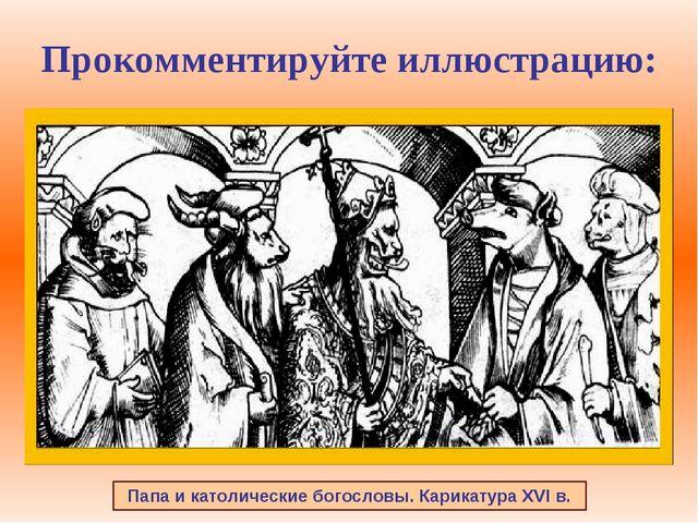 Прокомментируйте иллюстрацию: Папа и католические богословы. Карикатура XVI в.
