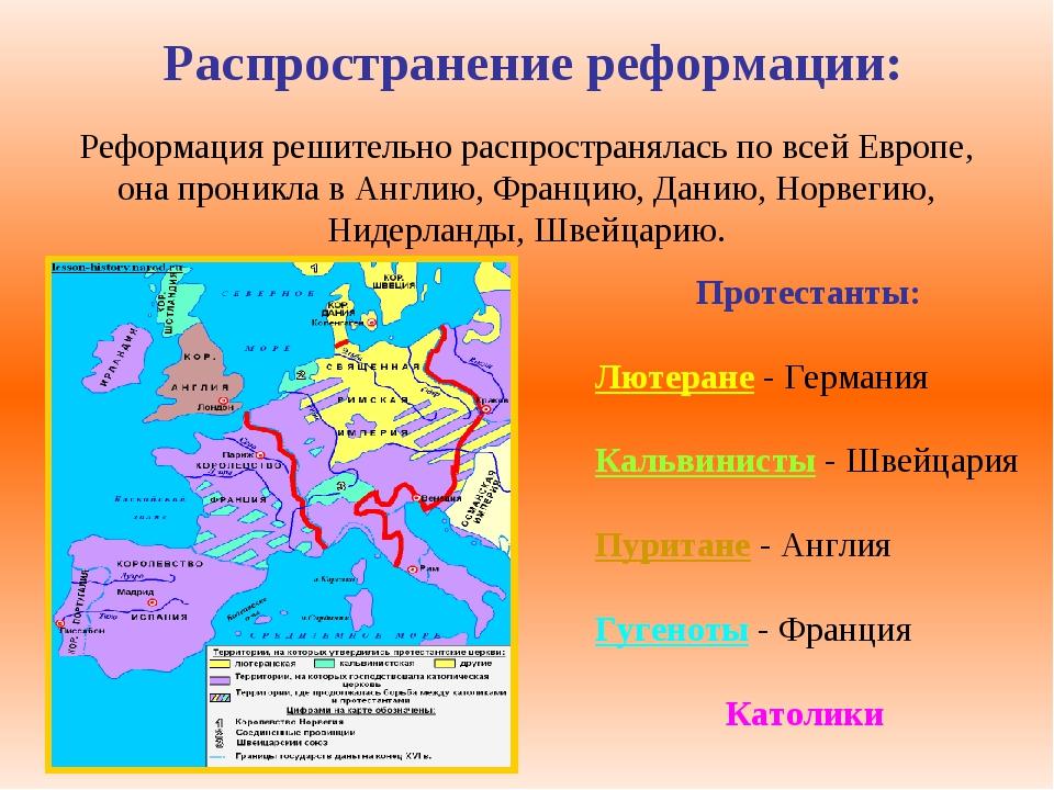 Распространение реформации: Реформация решительно распространялась по всей Ев...