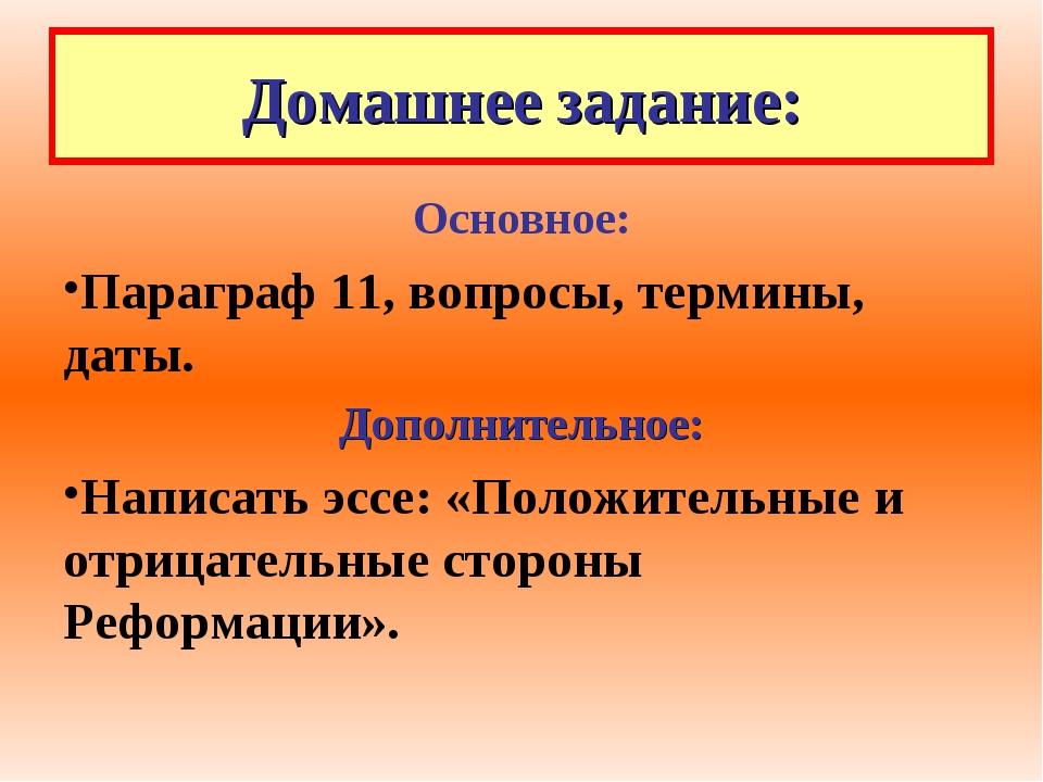 Основное: Параграф 11, вопросы, термины, даты. Дополнительное: Написать эссе:...