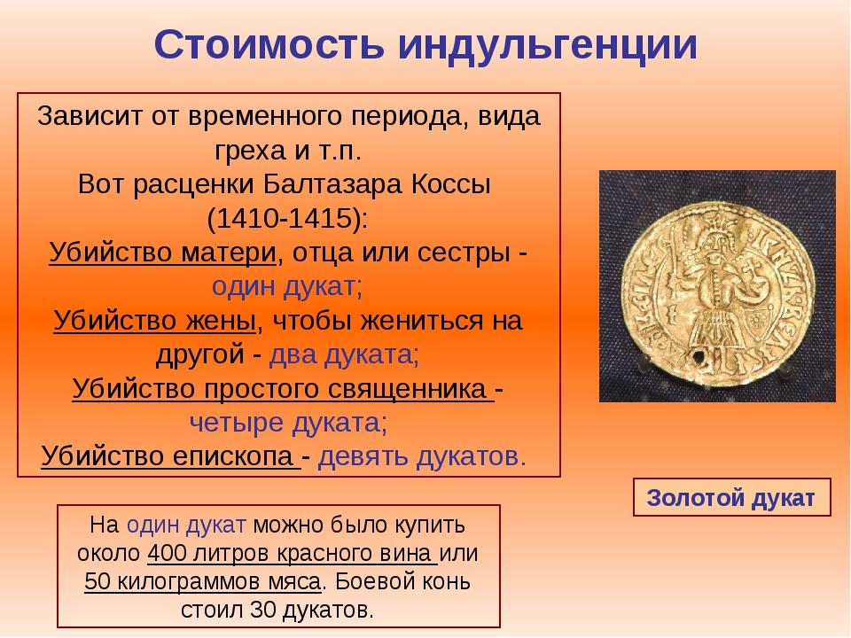 Стоимость индульгенции Золотой дукат Зависит от временного периода, вида грех...