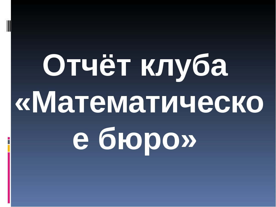 Отчёт клуба «Математическое бюро»
