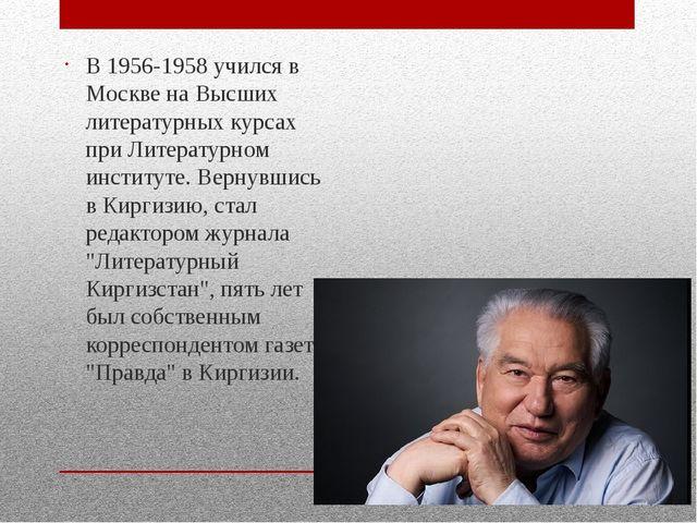 В 1956-1958 учился в Москве на Высших литературных курсах при Литературном и...