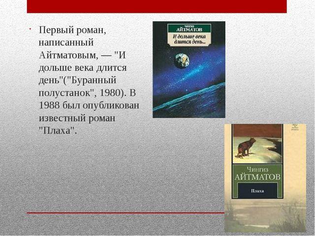"""Первый роман, написанный Айтматовым, — """"И дольше века длится день""""(""""Буранный..."""