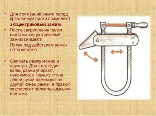 Крепление пилки на лобзик. Для стягивания рамки перед креплением пилки примен