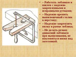 – Работать лобзиком и шилом с надежно закрепленными и исправными ручками; – Н