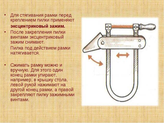 Крепление пилки на лобзик. Для стягивания рамки перед креплением пилки примен...