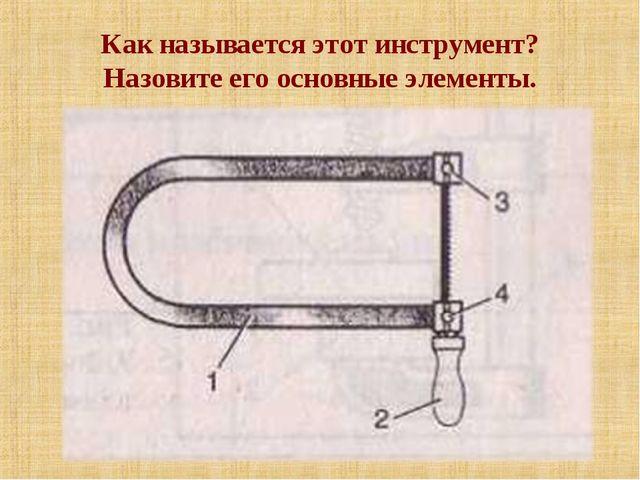 Как называется этот инструмент? Назовите его основные элементы.
