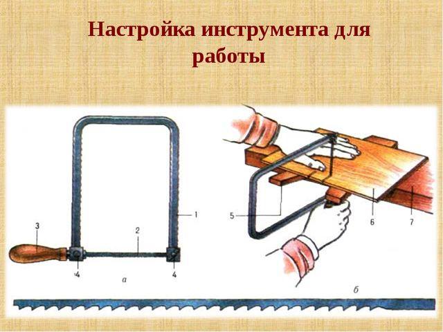 Настройка инструмента для работы