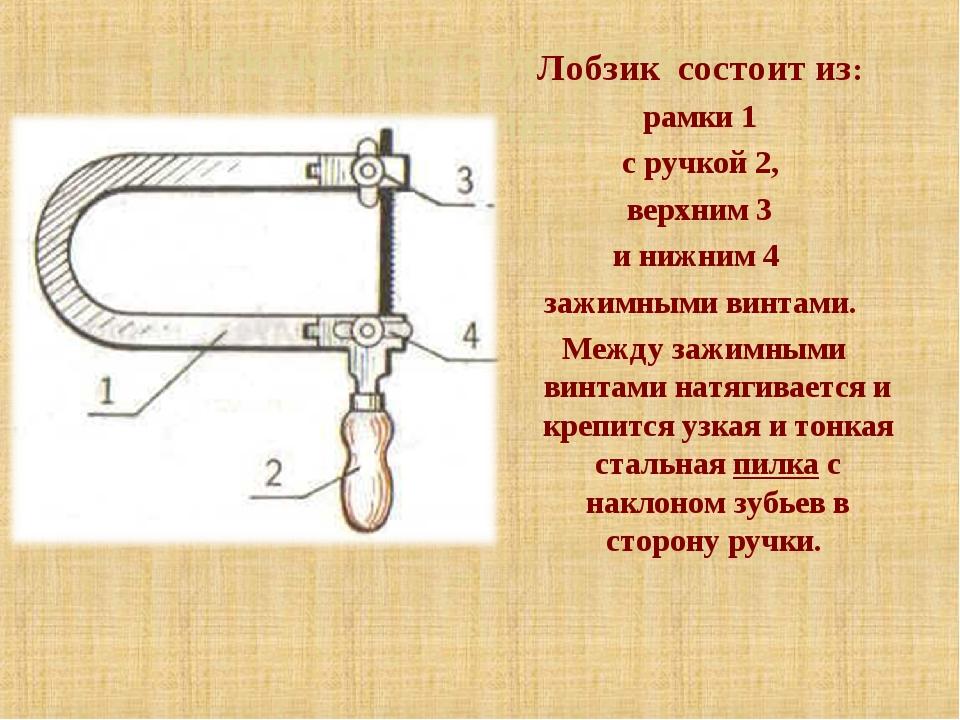 Знакомство с устройством лобзика. Лобзик состоит из: рамки 1 с ручкой 2, верх...