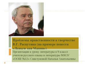 Проблемы нравственности в творчестве В.Г. Распутина (на примере повести «День