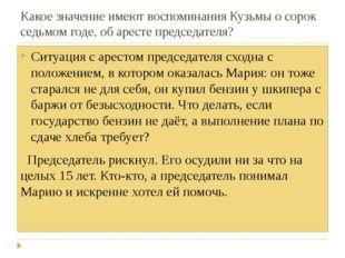 Какое значение имеют воспоминания Кузьмы о сорок седьмом годе, об аресте пред
