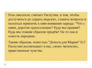 Роль писателя, считает Распутин, в том, чтобы достучаться до сердец людских,