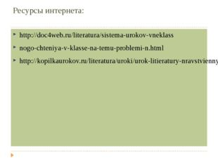Ресурсы интернета: http://doc4web.ru/literatura/sistema-urokov-vneklass nogo-