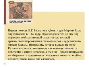 Первая повесть В.Г. Распутина «Деньги для Марии» была опубликована в 1967 го