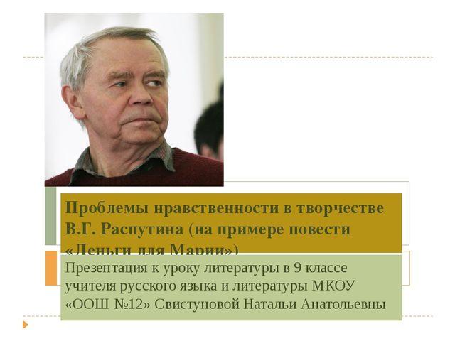Проблемы нравственности в творчестве В.Г. Распутина (на примере повести «День...