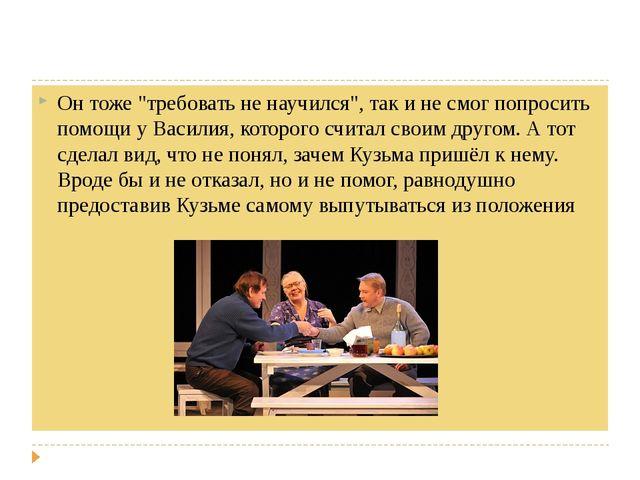"""Он тоже """"требовать не научился"""", так и не смог попросить помощи у Василия, к..."""